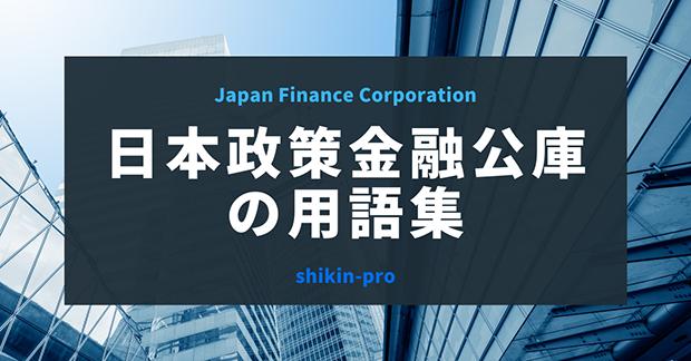 日本政策金融公庫の用語集