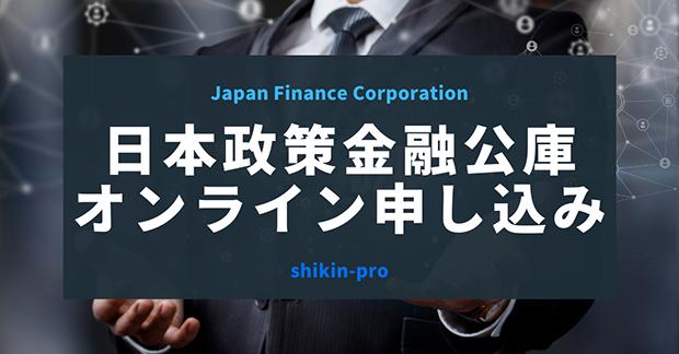 日本政策金融公庫のオンライン申し込み