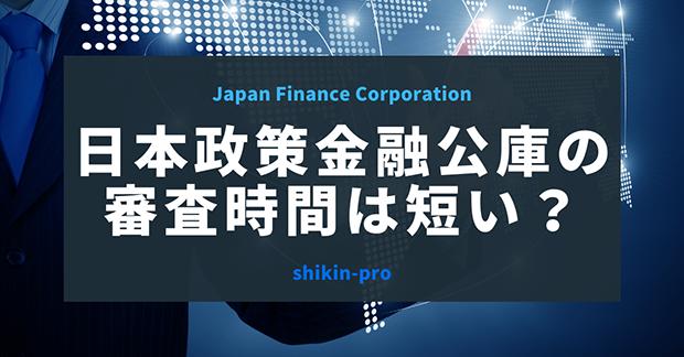 日本政策金融公庫の審査時間は短い