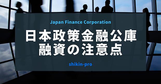 日本政策金融公庫の審査|その他注意点