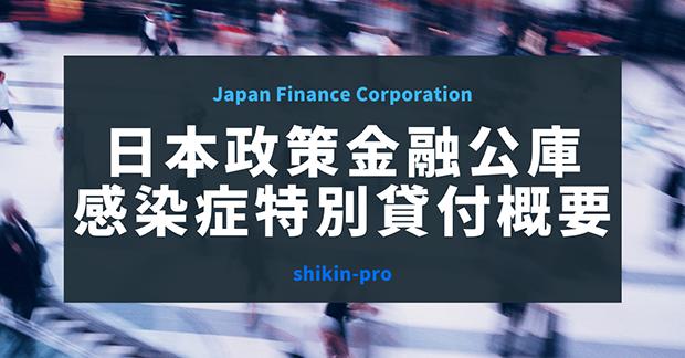 日本政策金融公庫の感染症特別貸付の概要