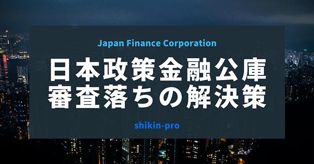 日本政策金融公庫の審査に落ちた場合の解決策