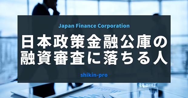 日本政策金融公庫の審査に落ちる人はこんな人