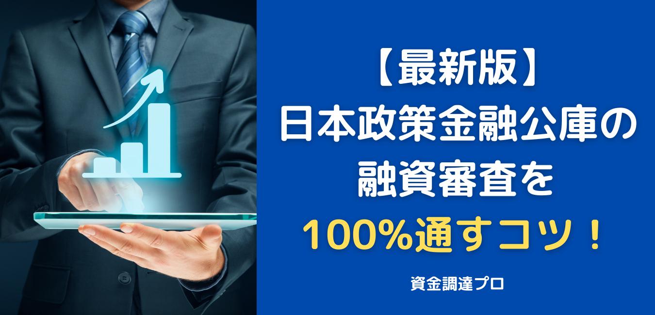 日本政策金融公庫の融資審査を100%通すコツ!