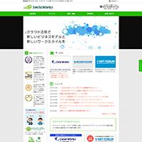 株式会社スマイルワークス
