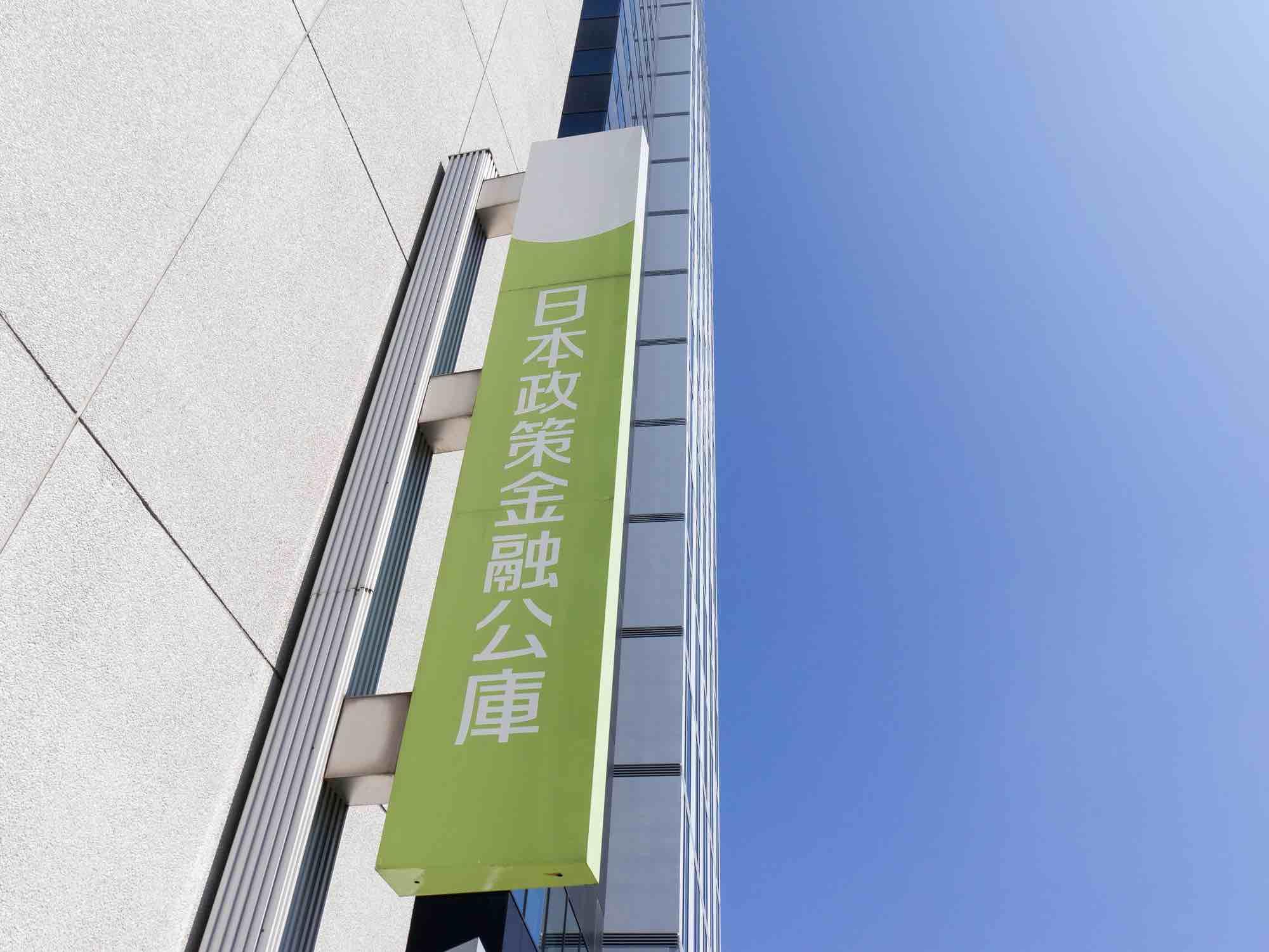 日本政策金融公庫の融資