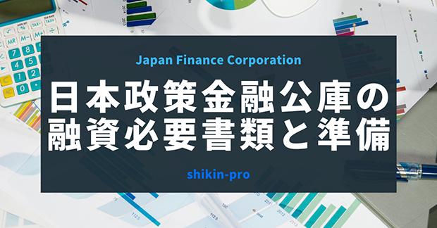 日本政策金融公庫の融資に必要な書類と準備