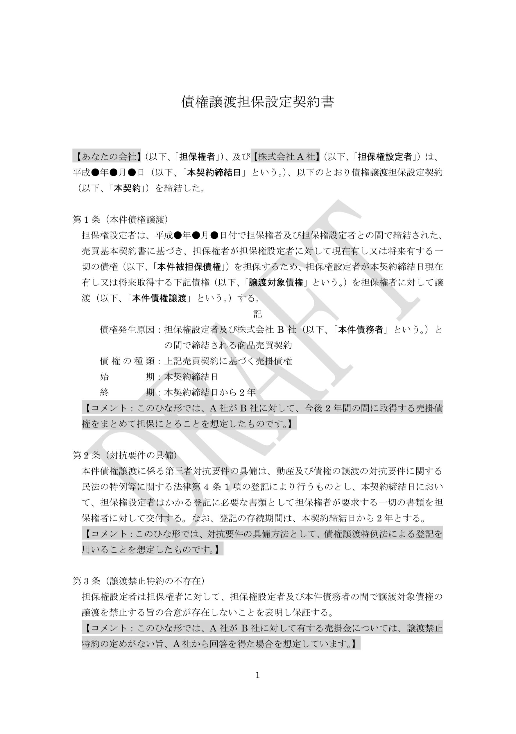 債権譲渡担保契約書の書式