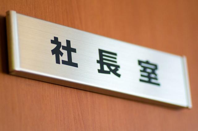 "Image by "" 必勝社長トレンド情報"