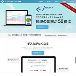 会計ソフト freee  フリー    無料から使えるクラウド会計ソフトのコピー