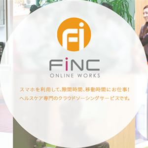 株式会社FiNC (フィンク)