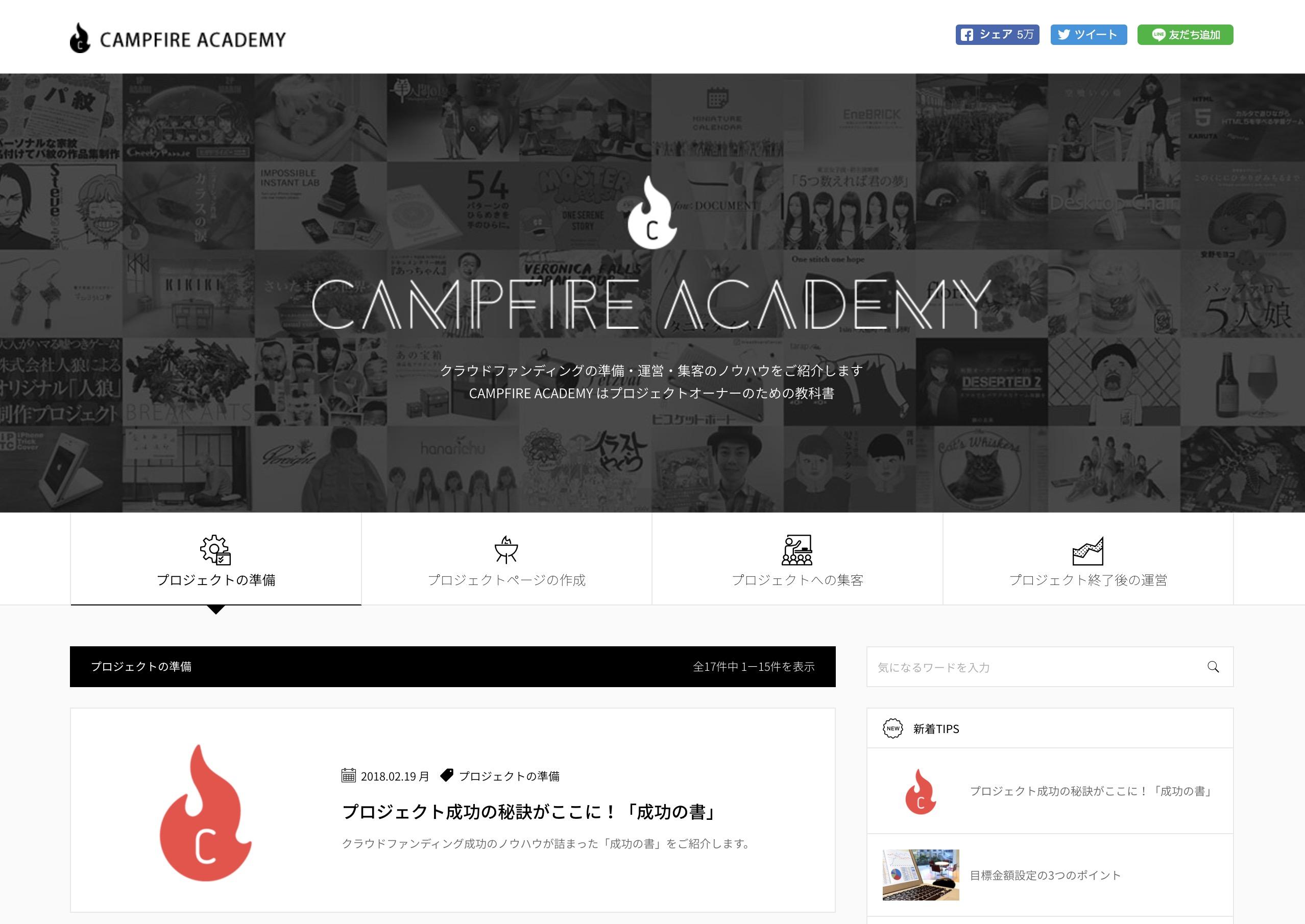 CAMPFIRE ACADEMY(キャンプファイヤーアカデミー)