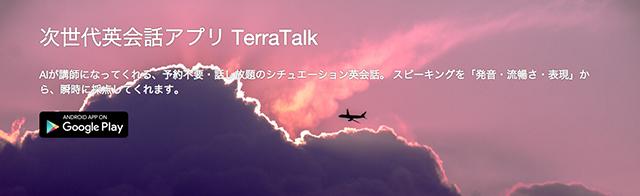 TerraTalk