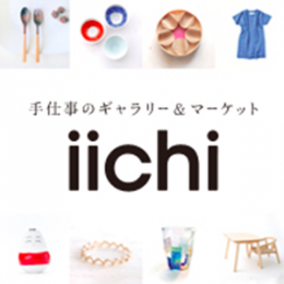 ハンドメイドマーケット「iichi」