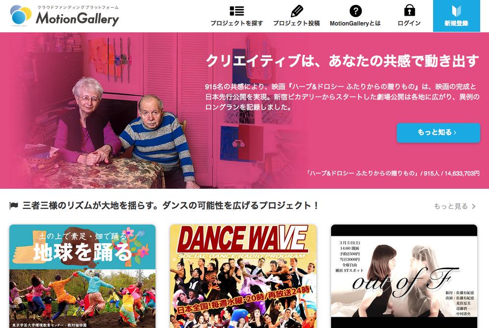Motion Gallery(モーションギャラリー)