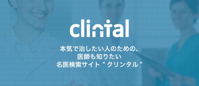 名医検索サイト
