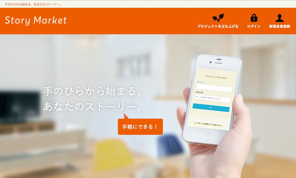 WESYM(ウィシム)姉妹サイト「Story Market」より