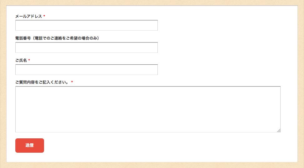 メール送信フォーム