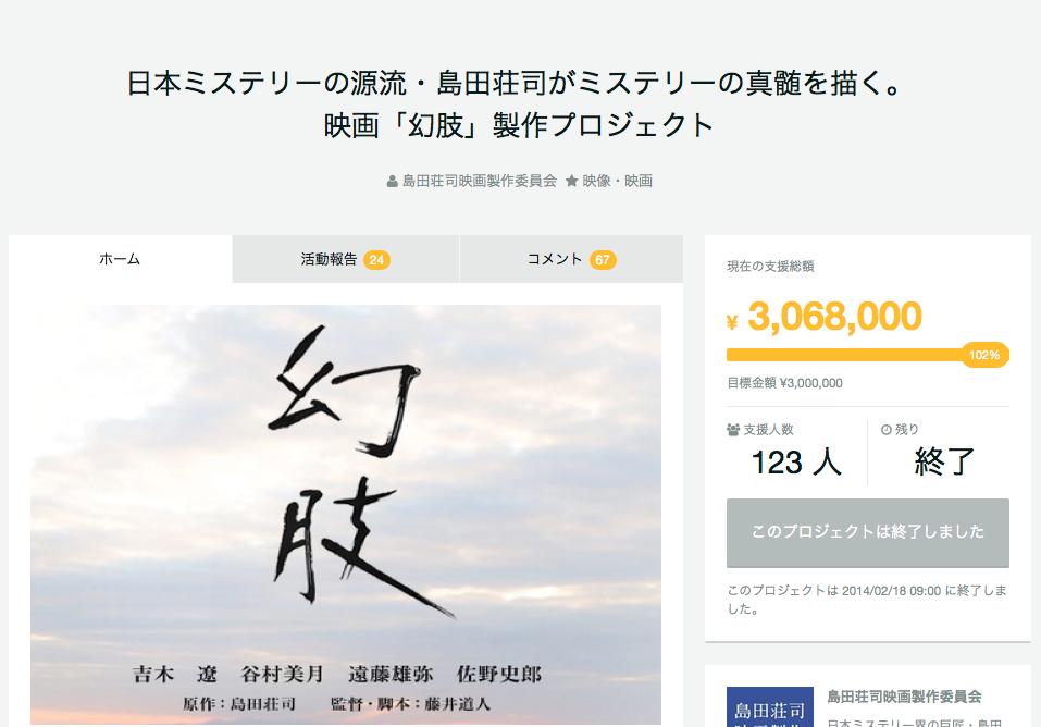 GREEN FUNDING公式サイト「日本ミステリーの源流・島田荘司がミステリーの真髄を描く。映画「幻肢」製作プロジェクト」より