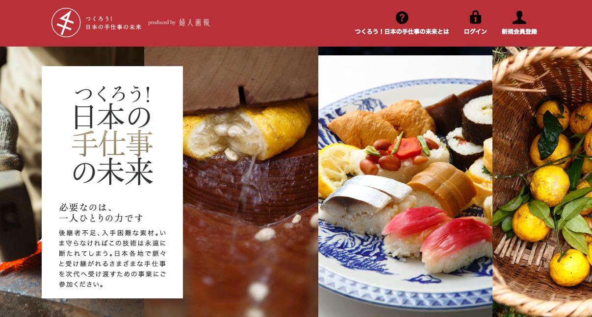 つくろう!日本の手仕事の未来(WESYM × 婦人画報)