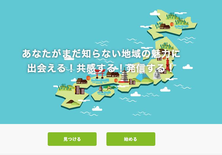 FAAVO(公式サイトより)
