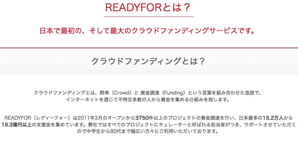 Readyfor 公式サイト「クラウドファンディングとは?」
