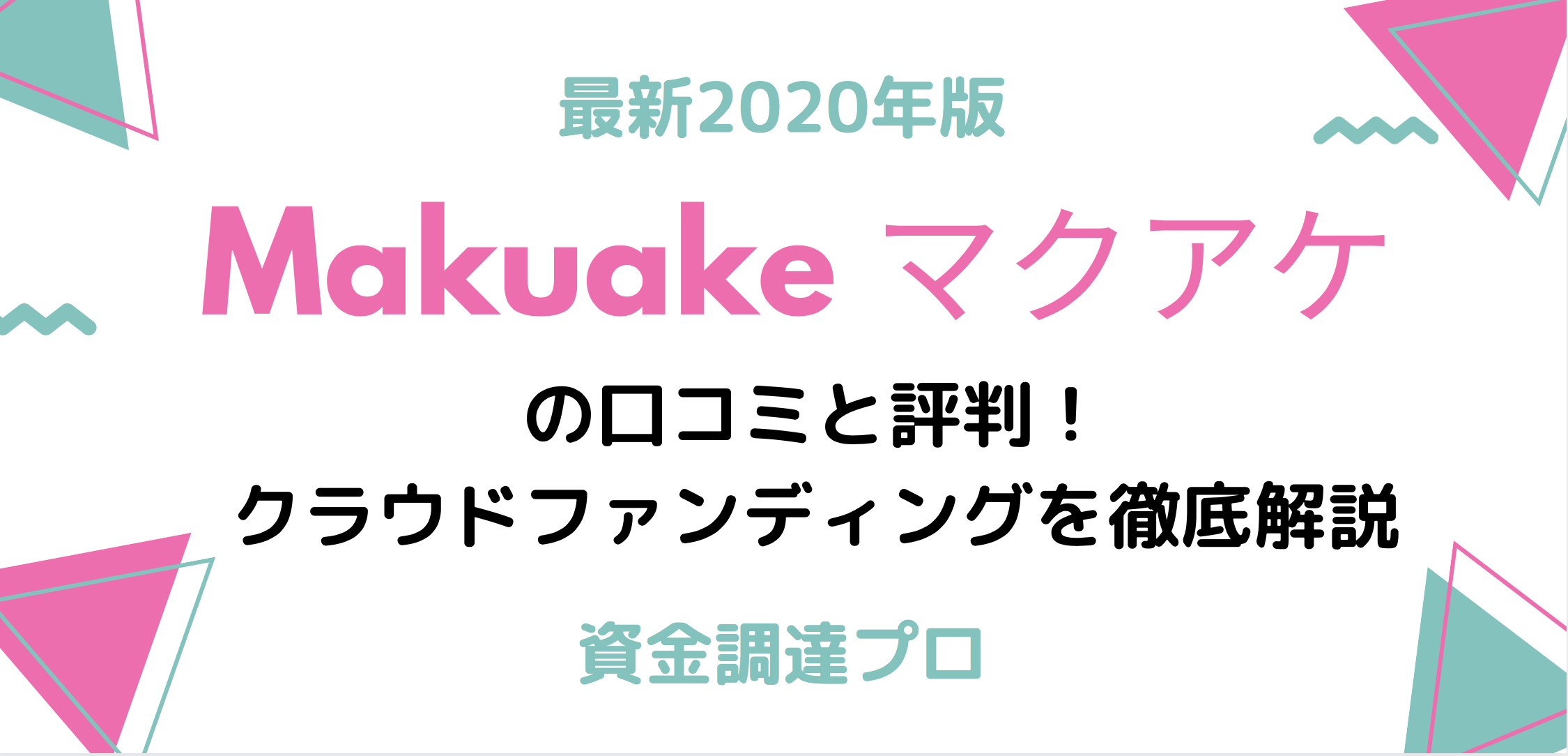 makuakeマクアケのクラウドファンディング