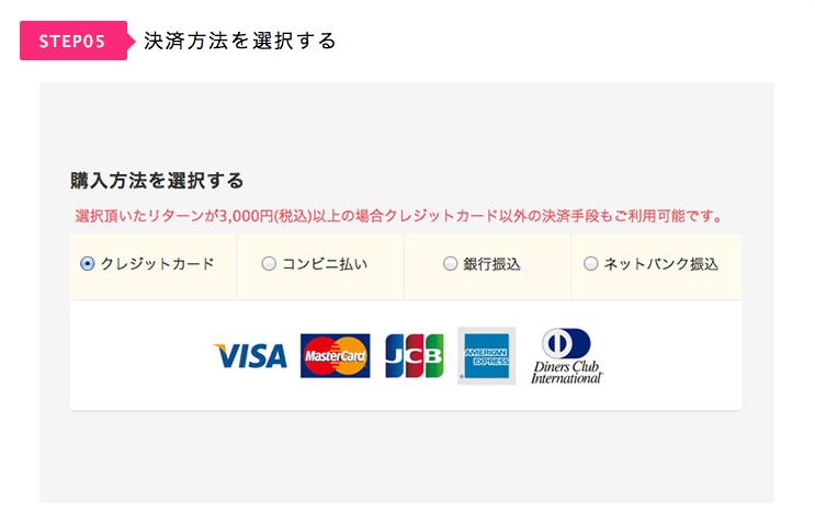 Makuake公式サイト「決済方法を選択する」より