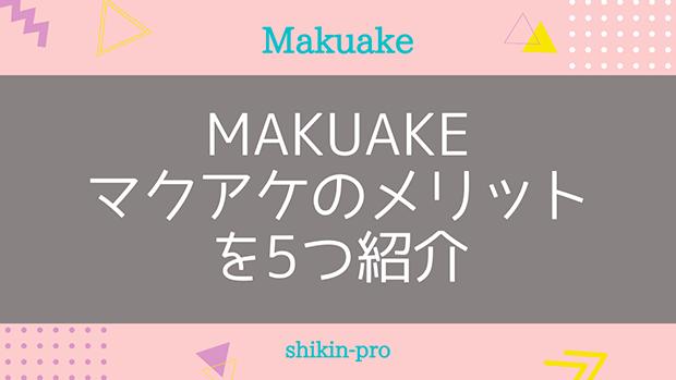 Makuake(マクアケ)のメリット