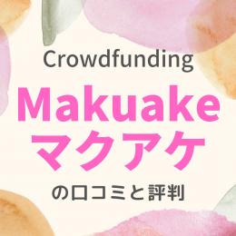 Makuake(マクアケ)クラウドファンディング
