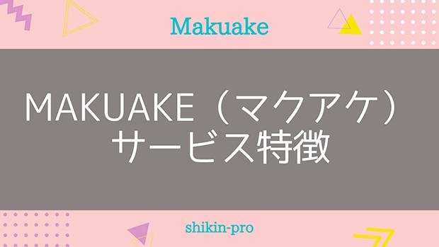 Makuake(マクアケ)の特徴