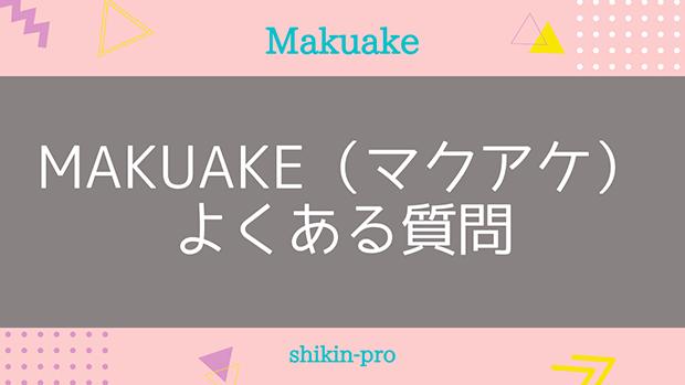 Makuake(マクアケ)でよくある質問