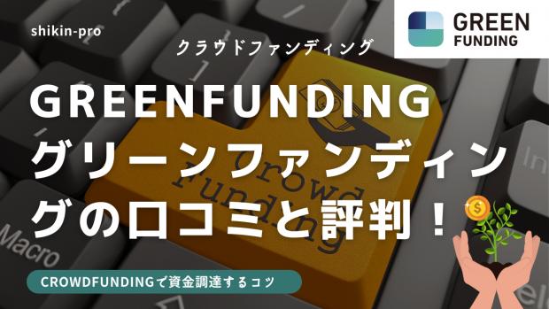 Greenfunding グリーンファンディングの口コミと評判