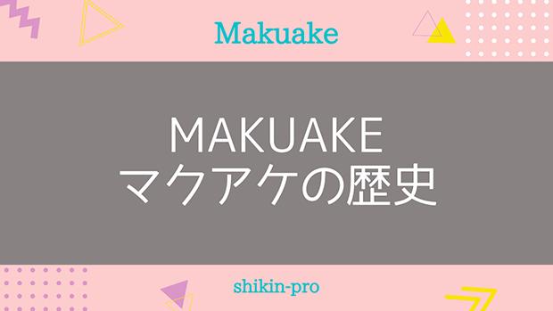 Makuake(マクアケ)の歴史
