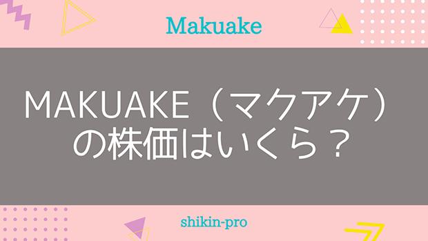 Makuake(マクアケ)の株価はいくら?