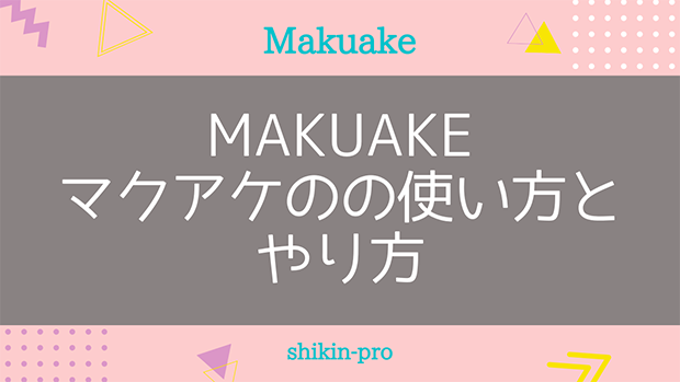 Makuake(マクアケ)の使い方とやり方