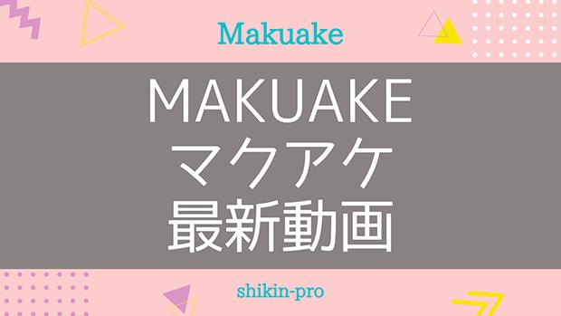 Makuake(マクアケ)最新動画