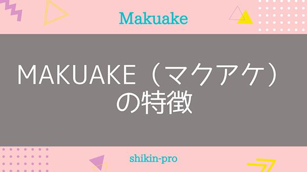 マクアケの特徴
