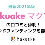 Makuake(マクアケ)の口コミと評判