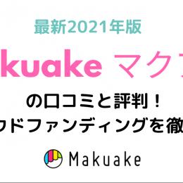 Makuake(マクアケ)の口コミと評判!クラウドファンディングを徹底解説