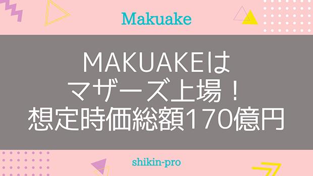Makuakeはマザーズ上場!想定時価総額170億円