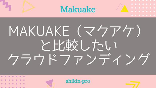 Makuake(マクアケ)と比較したいオススメクラウドファンディング