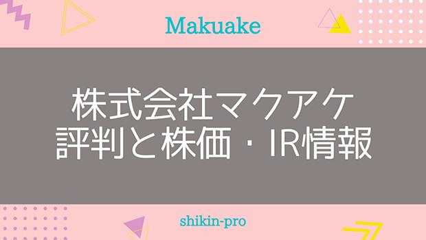 株式会社マクアケの評判と株価・IR情報