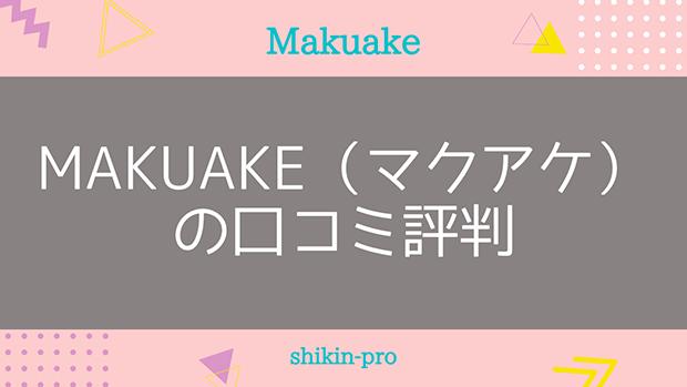 Makuake(マクアケ)の口コミ評判