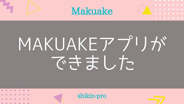 Makuakeアプリがでました