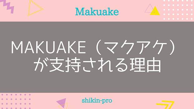 Makuakeが支持される理由