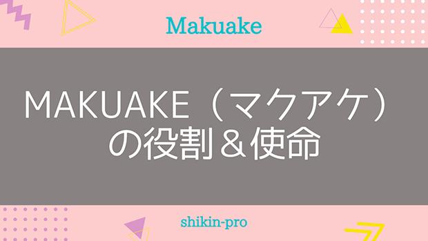 Makuake(マクアケ)の役割