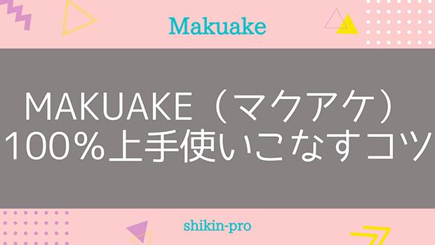 Makuake(マクアケ)を100%上手く使いこなすコツ