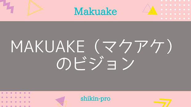 Makuake(マクアケ)のビジョン