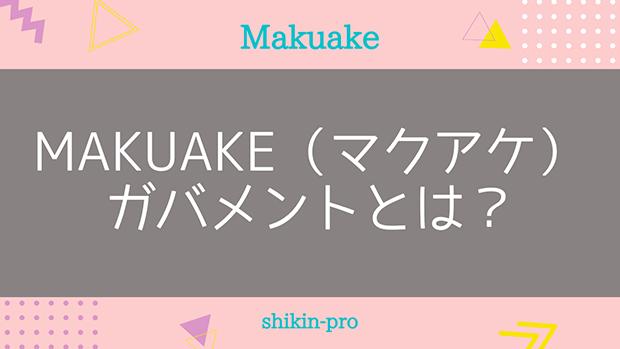 Makuakeガバメントとは?